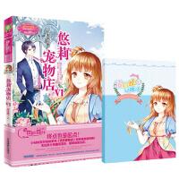 小小姐萌灵小说系列--悠莉宠物店6(完结篇)上(升级版)千鬼黛超人气经典系列!