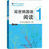 延世韩国语阅读 (1) 世界图书出版公司