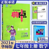 典中点七年级上册数学 华师版 7年级上册数学综合应用创新题 初一1数学同步教辅书