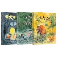 彭懿暖心幻想图画书:《萤火虫女孩》《守林大熊》《山楂村和狗獾村》