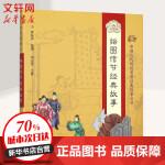 绘图信节经典故事 东南大学出版社