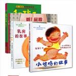 早期儿童性教育方式绘本4册小鸡鸡的故事+乳房的故事+和孩子谈谈性+呀屁股儿童书籍4-6-书籍00
