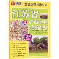中国自驾游地图系列 江苏省及沪浙地区公路里程地图册 2020 人民交通出版社