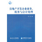 (农业大学)房地产开发企业业务、税务与会计处理