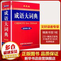 成语大词典 双色本 *修订版 商务印书馆国际有限公司