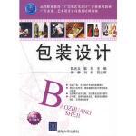 """包装设计(高等职业教育""""广告和艺术设计""""专业系列教材 广告企业、艺术设计公司系列培训教材)"""