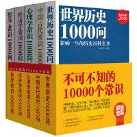 超值套装-不可不知的10000个常识(全5册)(世界历史+中国古代常识+心理学常识+经济学常识+哲学常识,知识超人的饕
