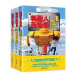 机器人总动员(套装共3册)