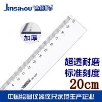 Jinsihou金丝猴1020 20cm直尺20厘米透明尺有机塑料尺子绘图制图仪尺裁剪测量工具办公用品学生文具学习用品