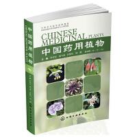 中国药用植物.7