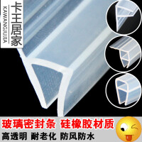 浴室玻璃门防水条 无框阳台玻璃门窗密封条门缝窗户防风条浴室淋浴房防水胶条配件a h型10mm 10米