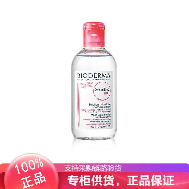 BIODERMA/贝德玛舒妍多效洁肤液卸妆水500ml粉水 卸妆液正品 清洁保湿 亲肤舒缓