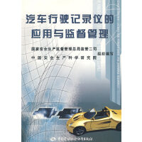 汽车行驶记录仪的应用与监督管理