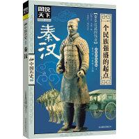 图说天下.中国历史:秦、汉: 一个民族强盛的起点