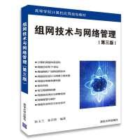组网技术与网络管理(第三版)