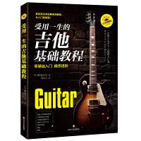 受用一生的吉他基础教程-零基础入门,循序进阶,附赠157首示范音频
