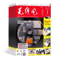 无线电杂志 电子通讯期刊杂志图书2020年1月起订阅 杂志铺 杂志订阅
