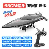 超大高速水冷电动摇控快艇儿童玩具船模潜水艇游艇赛艇