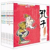 中国人的智慧大师系列(共8册)
