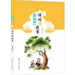 中国故事――诗词的故事