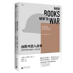 新民说・当图书进入战争:美国利用图书赢得二战的故事