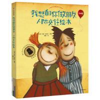 我想和你做朋友人际交往绘本(全4册)