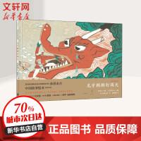 龙牙颗颗钉满天 上海人民出版社