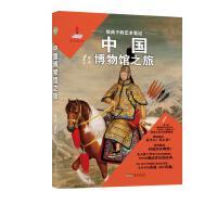 给孩子的艺术笔记. 中国博物馆之旅 安徽少年儿童出版社
