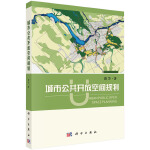 城市公共开放空间规划