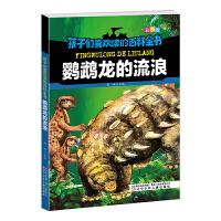 孩子们喜欢读的百科全书・鹦鹉龙的流浪