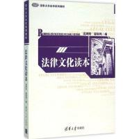 法律文化读本 高鸿钧,赵彩凤 编