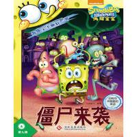 海绵宝宝疯狂世界 第九辑(套装共2册) 9787514216820