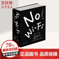 No Wi-Fi 重庆大学出版社