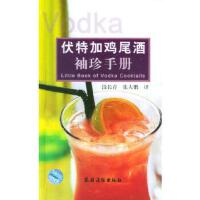 【二手旧书九成新】伏特加鸡尾酒袖珍手册农村读物出版社9787504834669