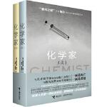 *化学家上下 斯蒂芬妮 梅尔 枣泥 刘勇军 9787544847834