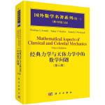 经典力学与天体力学中的数学问题