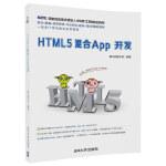 HTML5混合App开发