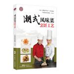 潮式风味菜烹饪工艺