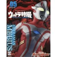 ウルトラ特撮PERFECT MOOK 5 日文原版