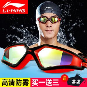 LI-NING/李宁游泳 高清防水防雾大框平光泳镜 电镀防紫外线男女成人儿童游泳眼镜装备LSJM567
