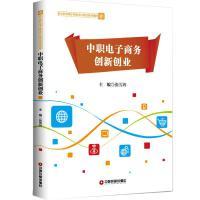中职电子商务创新创业(职业院校电子商务专业精品系列课程) 中国物资出版社