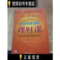 【二手正版9成新现货】巴比伦富翁的理财课 /美]克拉森 著,比尔李 中国社会科学出版社