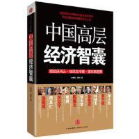 【9成新正版二手书旧书】中国高层经济智囊 杜博奇,唐寅