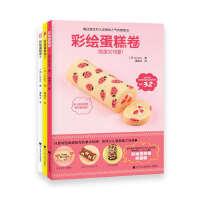 彩绘蛋糕卷123(套装全3册)