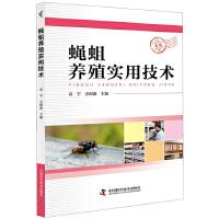 蝇蛆养殖实用技术