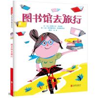 图书馆去旅行――启发童书馆出品!