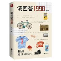 请回答1998(马云、马化腾、刘强东、章子怡、赵薇……还有我们的人生,早已在20年前埋下了伏笔)