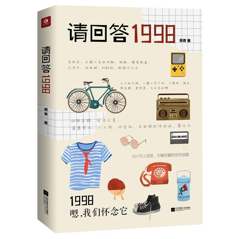 请回答1998(马云、马化腾、刘强东、章子怡、赵薇……还有我们的人生,早已在20年前埋下了伏笔) 1998年,默默无闻的东野圭吾写出了《秘密》《侦探伽利略》;1998年,四大名著里的《水浒传》刚拍成电视剧,万人空巷;1998年,刘慈欣还没动笔写《三体》;1998年,《哈利·波特》尚未引进中国……