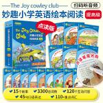 华研外语The Joy Cowley Club妙趣小学英语绘本阅读 提高版 安徒生获奖儿童英语幼儿启蒙少儿英语作家