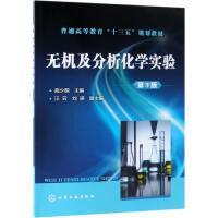 无机及分析化学实验(第3版)/商少明 化学工业出版社